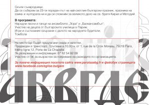 invitebgweb2